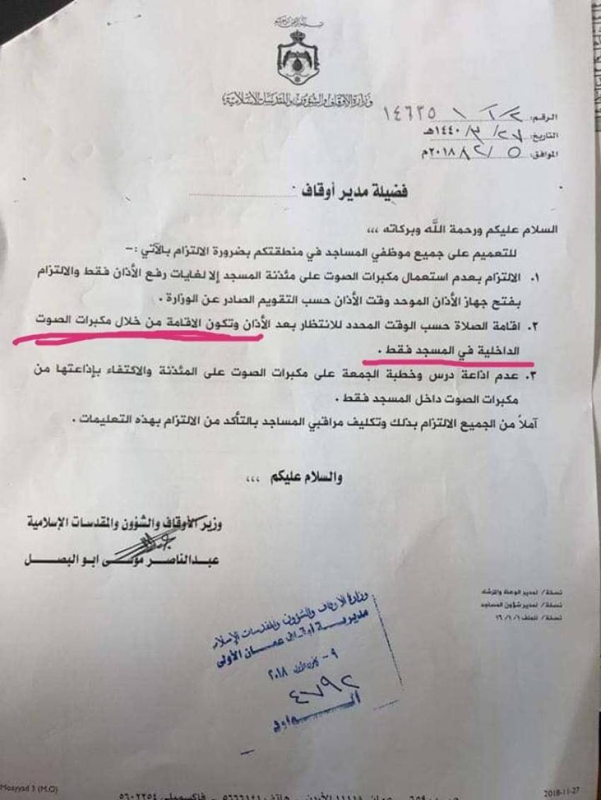 شاهد بالوثيقة...ابو البصل يحظر اذاعة 320177_0_1544364033.jpg